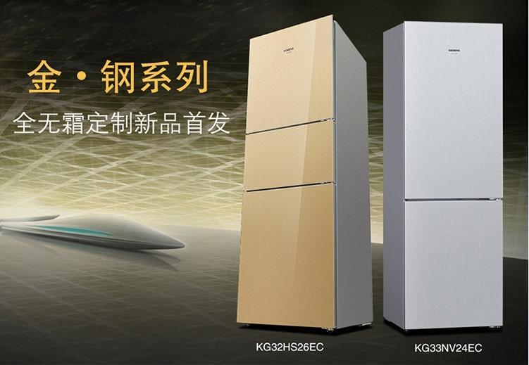 西门子冰箱KG32HS26EC