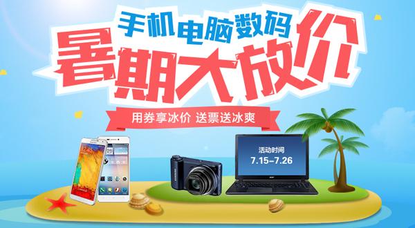 手机、数码、电脑暑期大放价